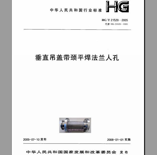 HG/T21520垂直吊盖带颈平焊法兰人孔