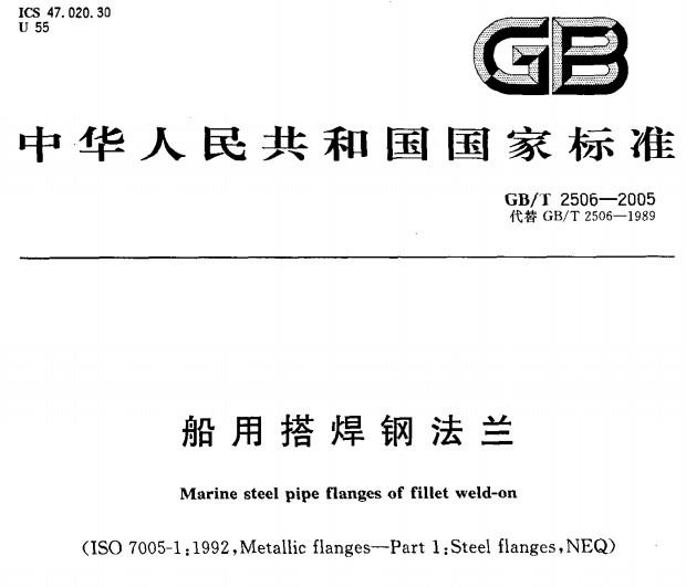 GB573-65船用搭焊钢法兰标准