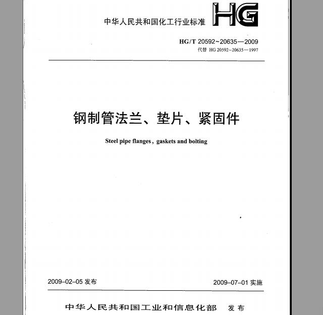HG20599对焊环松套钢制管法兰