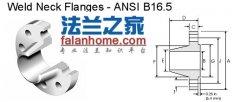 ANSI B16.5 WN 150LB对焊法兰