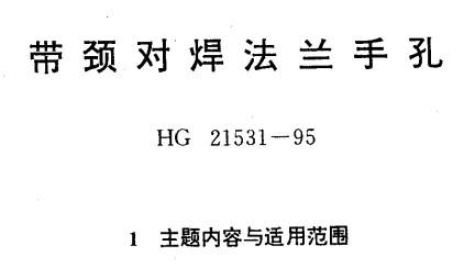 HG/T21531-95带颈对焊法兰手孔