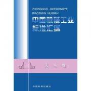 中国机械工业标准汇编 法兰卷 正版现货