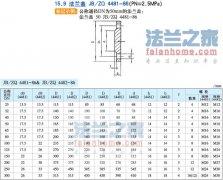 JB/ZQ4481-86焊接法兰盖标准