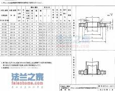 SHT501-1997 PN2.0凸面带颈平焊夹套管法兰标准