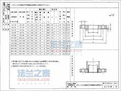 SHT501-1997 PN1.6凸面板式平焊夹套管法兰标准