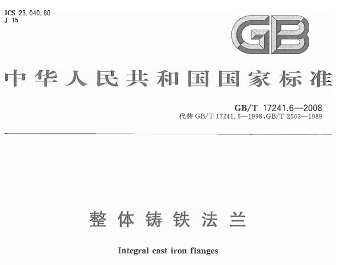 GB/T17241.6-2008整体铸铁法兰标准下载